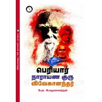 பெரியார் நாராயண குரு விவேகானந்தர்