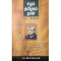 ஈழம் தமிழகம் நான் - சில பதிவுகள்