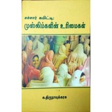 சச்சார் கமிட்டி: முஸ்லிம்களின் உரிமைகள்
