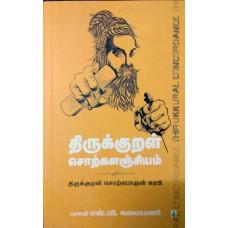 திருக்குறள் சொற்களஞ்சியம்