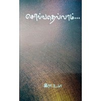 சொல்வதெல்லாம்