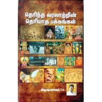 தெரிந்த வரலாற்றின் தெரியாத பக்கங்கள்