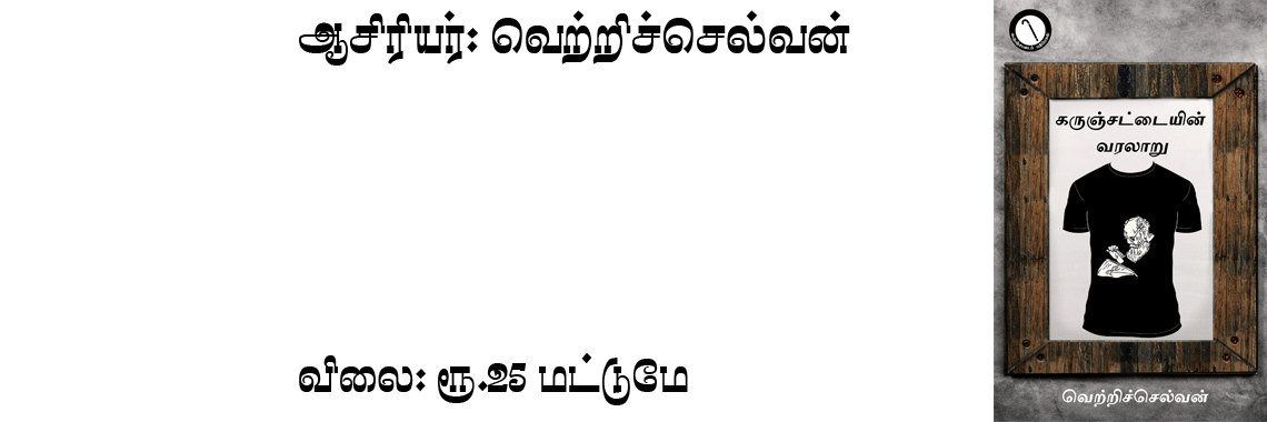 Vetrichelvan