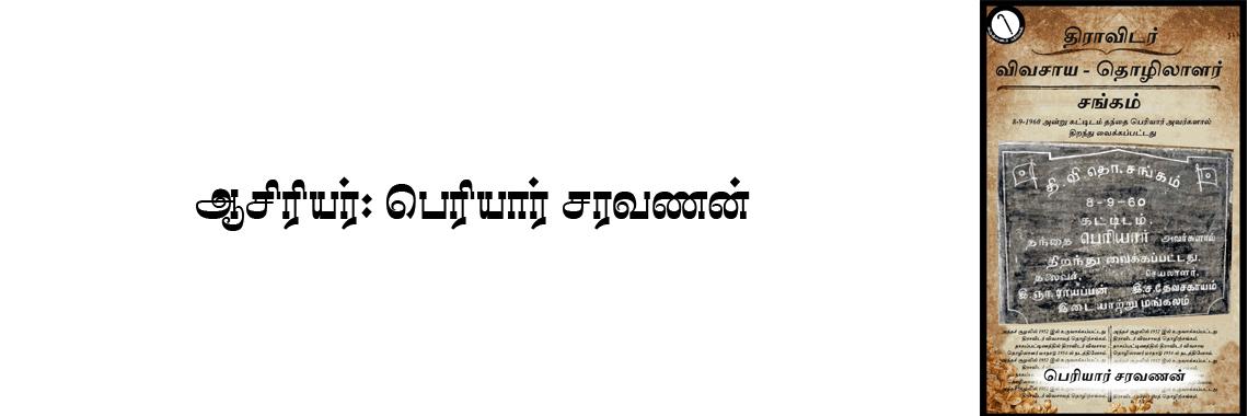 Periyaar Saravanan