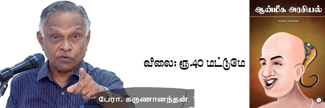Prof. Karunananthan