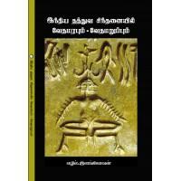 இந்திய தத்துவ சிந்தனையில் வேதமரபும் - வேதமறுப்பும்