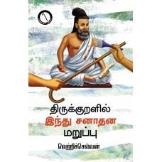 திருக்குறளில் இந்து சனாதன மறுப்பு